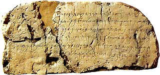 Siloam Inscription.